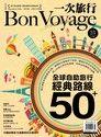 Bon Voyage一次旅行 01-02月號/2014 第23期