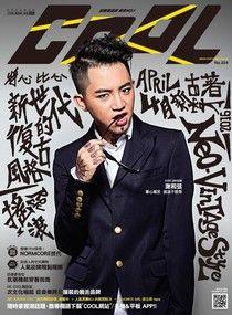 COOL流行酷報 04月號/2016 第224期