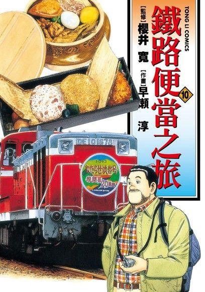 鐵路便當之旅 (10)