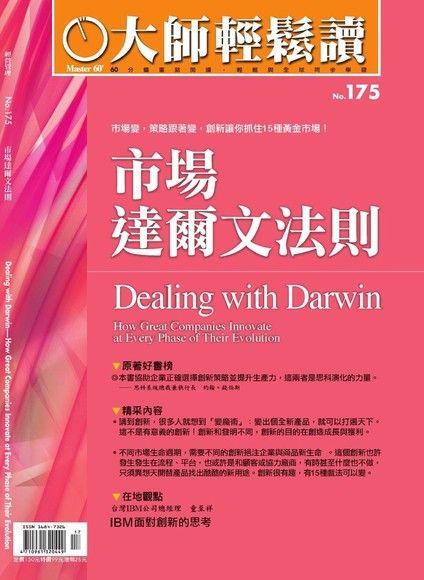 大師輕鬆讀175:市場達爾文法則