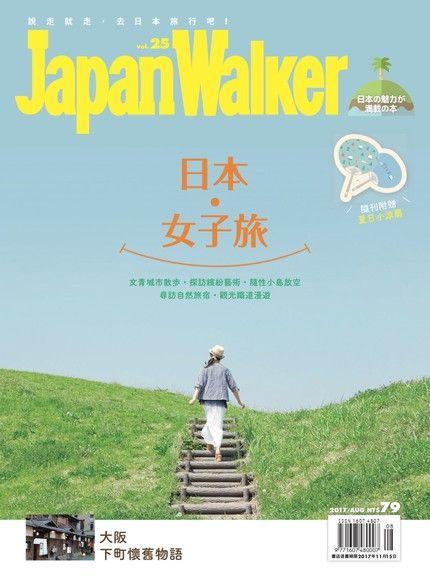 Japan Walker Vol.25 8月號