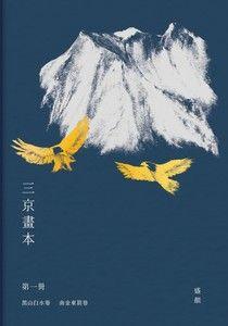 三京畫本(第一冊)