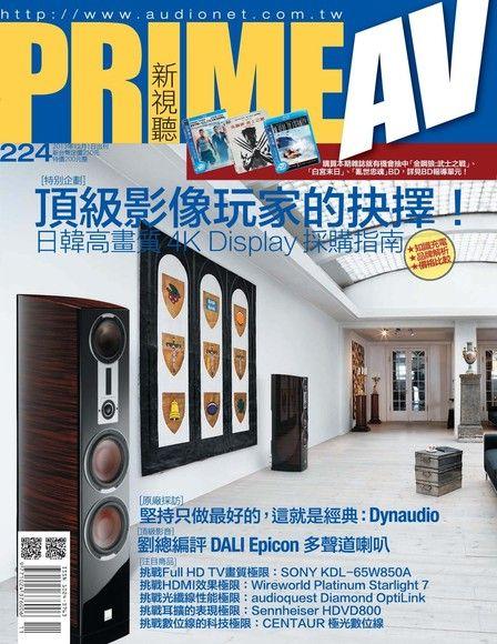 PRIME AV 新視聽 12月號/2013年 第224期
