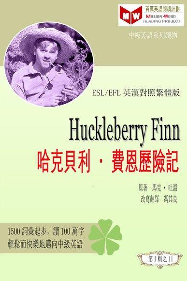 Huckleberry Finn 哈克貝利•費恩歷險記(ESL/EFL 英漢對照繁體版)