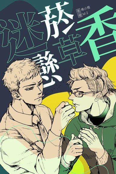 迷戀菸草香