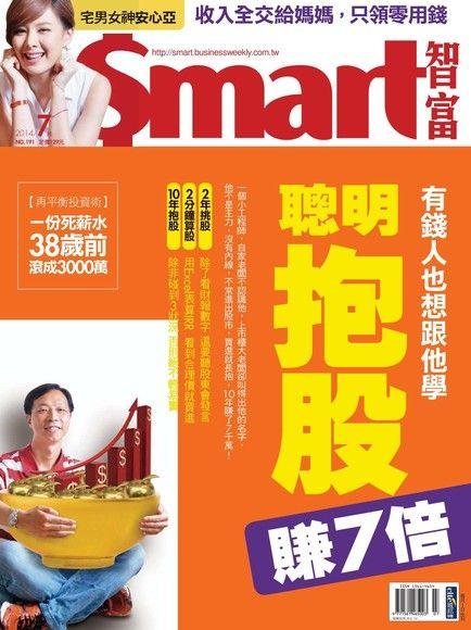 Smart 智富07月號/2014 第191期
