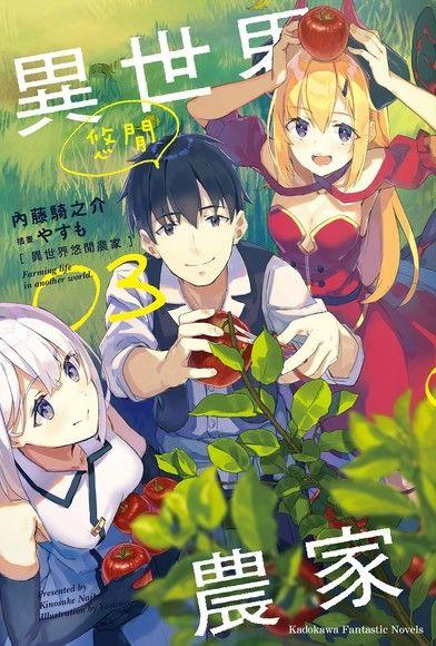異世界悠閒農家 (3)(小說)