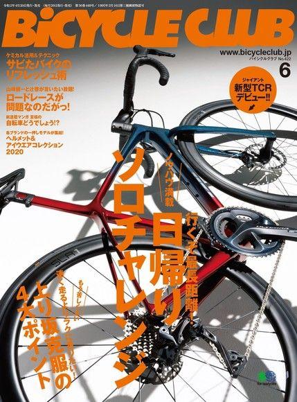 BiCYCLE CLUB 2020年6月號 No.422 【日文版】
