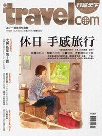 行遍天下旅遊雜誌 06月號/2013 第256期