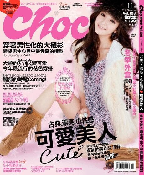 Choc 恰女生 11月號/2010 第108期