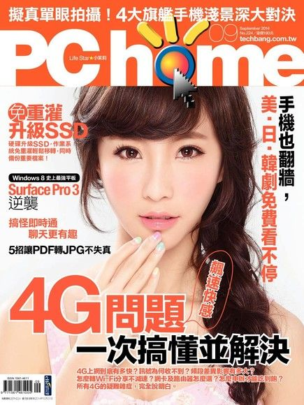 PC home 電腦家庭 09月號/2014 第224期