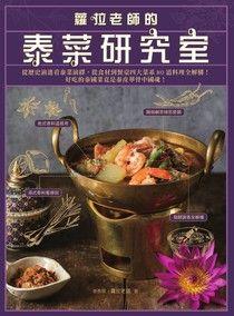 【电子书】蘿拉老師的泰菜研究室