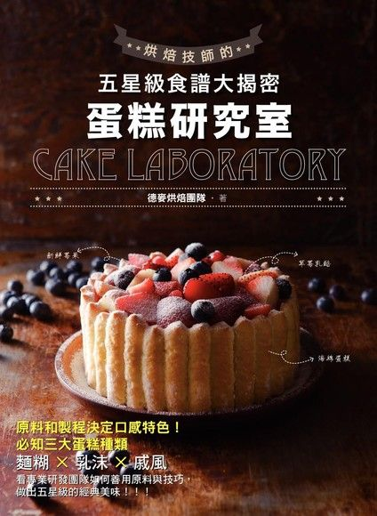 蛋糕研究室:烘焙技師的五星級食譜大揭密