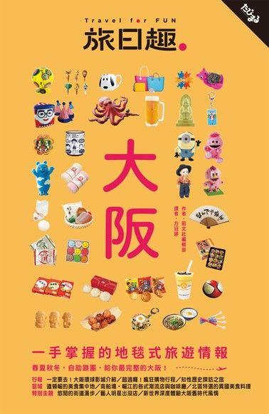 Travel for Fun 旅日趣:大阪