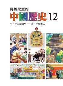 寫給兒童的中國歷史(第十二冊)