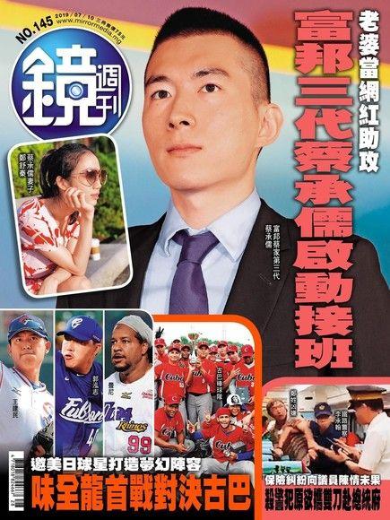 鏡週刊 第145期 2019/07/10