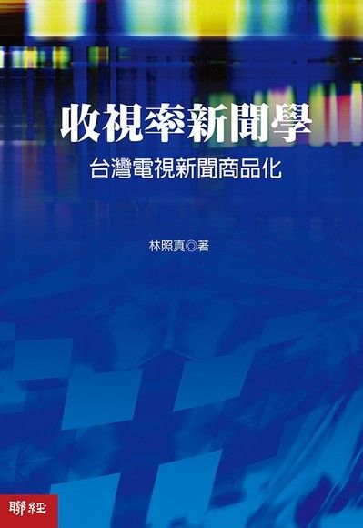 收視率新聞學:台灣電視新聞商品化