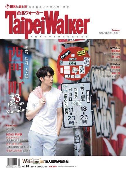Taipei Walker 244期 8月號