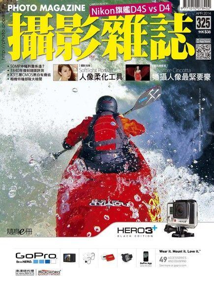 Photo Magazine攝影雜誌 04月號/2014 第325期