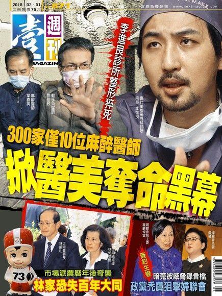 壹週刊 第871期 2018/02/01