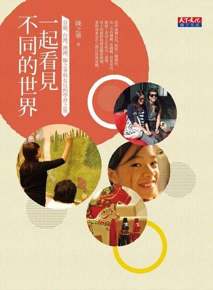 一起看見不同的世界:芬蘭、台灣、澳洲,陳之華與女兒的學習之旅