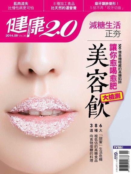 健康兩點靈月刊 09月號/2014 第36期