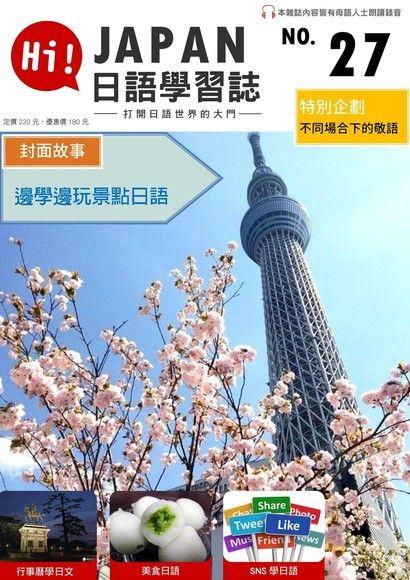 HI!JAPAN日語學習誌 10月號 2017 第27期