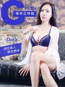 格林正妹誌Vol.24 Dora【個性美人解放雙峰】