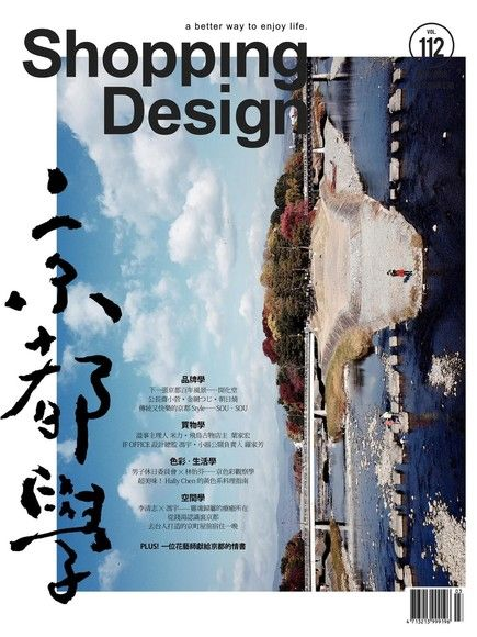 Shopping Design 03月號/2018 第112期