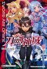 Sword Art Online 刀劍神域 (21)(小說)