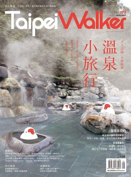 Taipei Walker Vol.273 2020年1月號