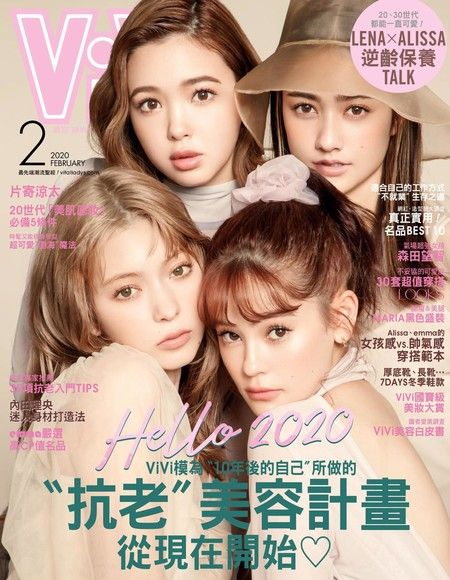 ViVi唯妳時尚國際中文版 02月號/2020 第167期