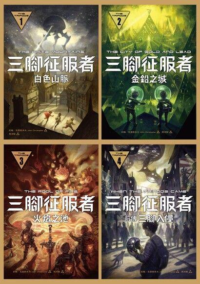 三腳征服者1~4集套書(白色山脈、金鉛之城、火焰之池、 三腳入侵)