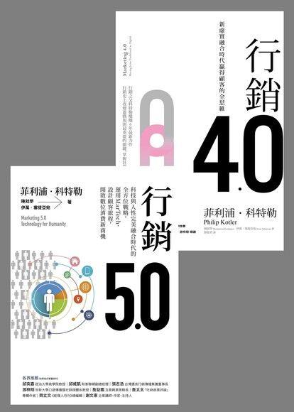 《行銷5.0》+《行銷4.0》套書