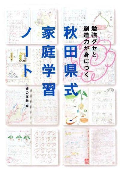 秋田縣式家庭學習筆記(日文書)