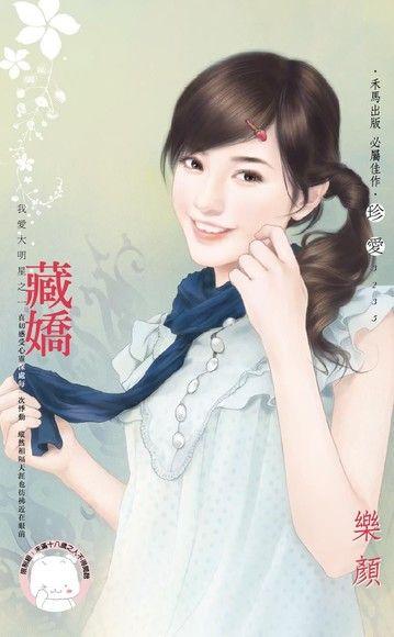 藏嬌【我愛大明星之一】(限)