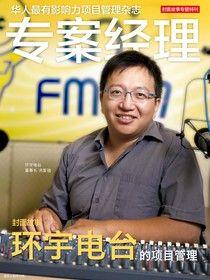 專案經理雜誌雙月刊 簡體版 06月號/2015 第21期