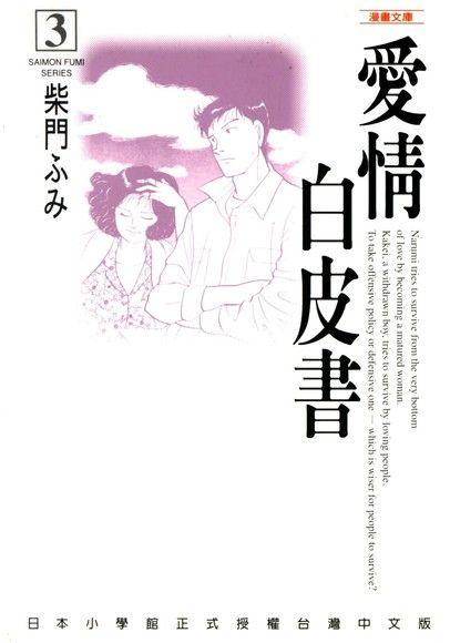 愛情白皮書─漫畫文庫(3)