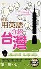 輕鬆用英語介紹台灣