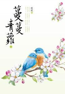 蔓蔓青蘿(三)