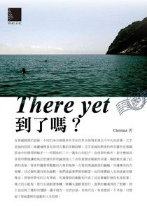 There yet_到了嗎?
