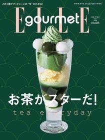 ELLE gourmet No.08 【日文版】