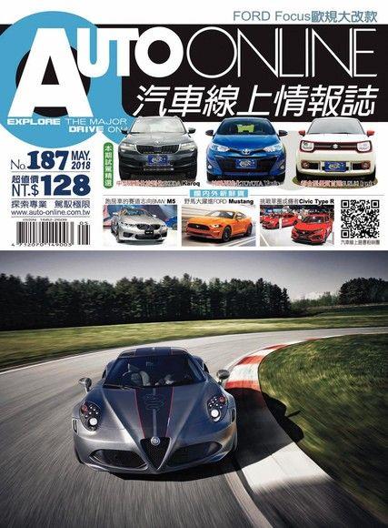 AUTO-ONLINE汽車線上情報誌 05月號2018 第187期