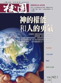 校園雜誌雙月刊2010年1、2月號:神的權能和人的勇氣