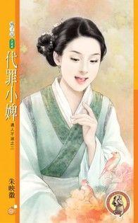 代罪小婢【遇人不淑之二】(限)