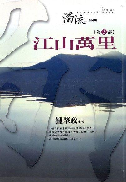 濁流三部曲(二)江山萬里