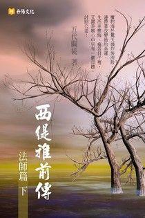 西緹雅前傳-法師篇(下)