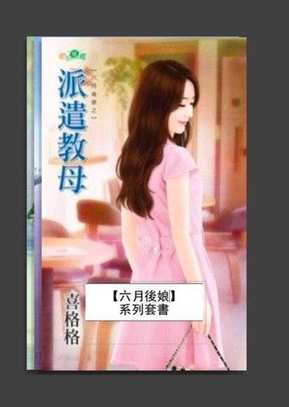 【六月後娘】系列套書