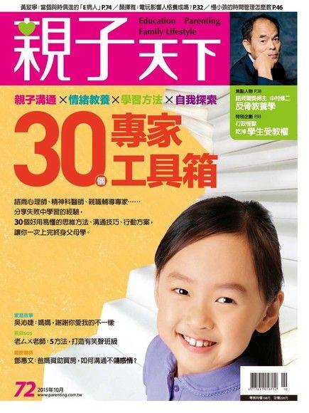 親子天下雜誌 10月號/2015 第72期