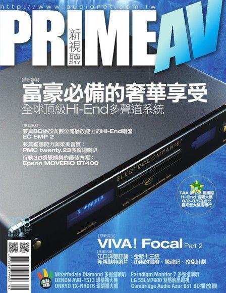 PRIME AV 新視聽 08月號/2012年 第208期